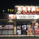 いきなりステーキ練馬2店舗目の練馬春日町店に行ってきたよ♪