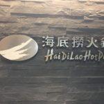 池袋に居ながら中国へ旅行気分♪本場の火鍋が食べられる海底撈火鍋(ハイディラオヒナベ)